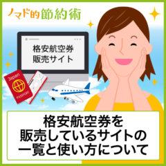 格安航空券販売サイトのおすすめ一覧と使い方まとめ。国内も海外も安く旅行できる!