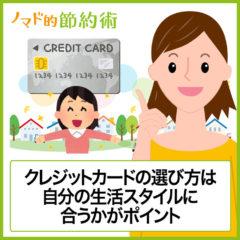 本当にお得なクレジットカードの選び方は自分の生活スタイルに合うか合わないかがポイント