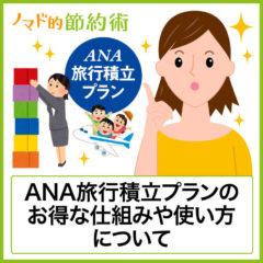最大年利3%!ANA旅行積立プランのお得な使い方とおすすめの積立方法