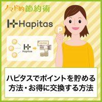 ハピタスでポイントを貯める方法・お得に交換する方法や使い方をポイ活主婦が解説!