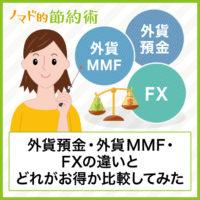 外貨預金・外貨MMF・FXの違いとどれがお得か比較してみた