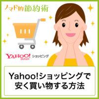 Yahoo!ショッピングで割引クーポンを使ってお得に安く買う方法まとめ。TポイントとPayPayボーナスの貯め方やお得な日はいつなのかも解説