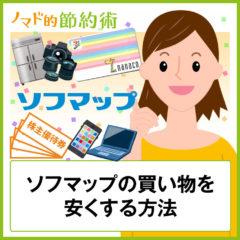 ソフマップで安く買い物する方法まとめ。割引クーポン・電子マネー・商品券・株主優待などで節約する方法