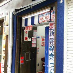 【神戸地区限定】元町ー三宮間のチケット屋はチケットだるまがおすすめ