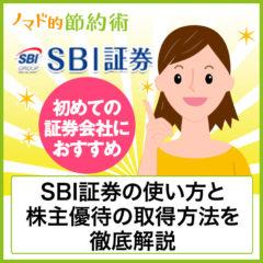 SBI証券は評判・口コミ通り?9年利用して感じたメリット・お得な使い方・手数料無料にする方法のまとめ