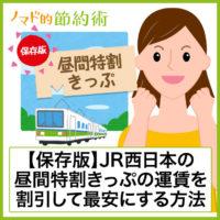 【保存版】JR西日本の昼間特割きっぷ(昼特きっぷ)の運賃を割引して最安にする方法