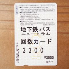 大阪メトロの回数カードを安く購入する方法と使い方を徹底解説!クレジットカードで買える?