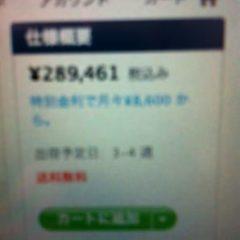 最新型(2012年)のiMacを注文、約43,000円もの節約に成功した方法