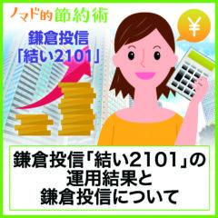 鎌倉投信「結い2101」は評判・口コミ通り?5年以上積み立てた運用結果と鎌倉投信の特徴まとめ