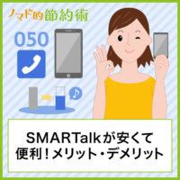 SMARTalk(旧:FUSION IP-Phone SMART)の料金が安くて便利!6年使ったメリット・デメリットを解説