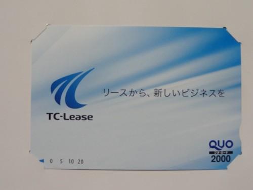 東京センチュリーリースの株主優待