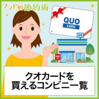 クオカードが買えるコンビニ一覧・使い方とセブンイレブンでお得に購入する方法