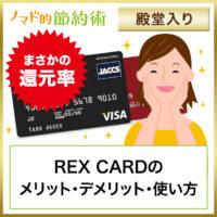 年会費無料で1.0%の還元率!REX CARD(レックスカード)のメリット・デメリット・お得な使い方まとめ