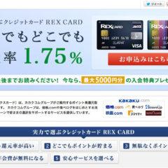 レックスカードの申込手順や作り方を画像つきで詳しく解説