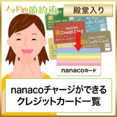 nanacoチャージでクレジットカードのポイントが貯まる全7枚とおまけ。変更先探しにおすすめ