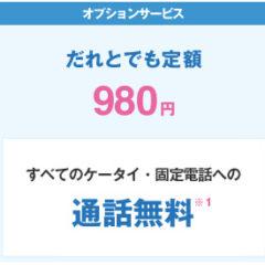 通話料が月1万円を超える方へ、WILLCOM(ウィルコム)のだれとでも定額が便利!?