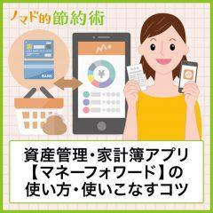 資産管理・家計簿アプリ「マネーフォワード」の使い方・使いこなすコツまとめ