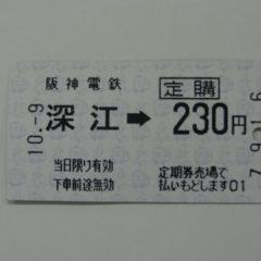 最寄り駅で定期を買えない方へ。定期券購入用切符で運賃節約できますよ!