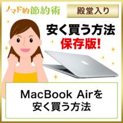保存版!MacBook Airを割引して安く買う26の方法