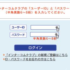 REX CARD(レックスカード)を使ってAmazonで常に2%お得な買い物する方法