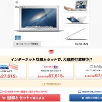 NETdeパソコンだと0円?ネット代は安いの?メリット・デメリットを紹介