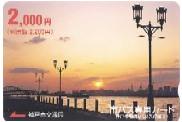 神戸市バスカードを利用するとバス代を10〜30%安くできます