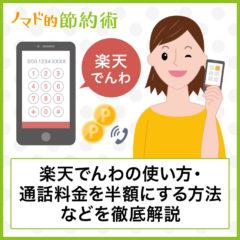 楽天でんわアプリの使い方・通話料金を半額にする方法・メリットデメリットなどを徹底解説