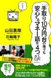 「手取り10万円台の俺でも安心するマネー話を4つください。」は難しいお金のコトが分かりやすく解説されてます