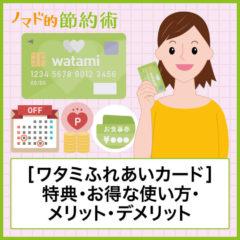 ワタミふれあいカードは毎年自動的に2,500円分の食事券がもらえる!年会費無料でメリットしかない