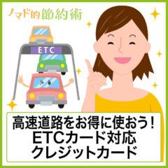 ETCカードにおすすめでお得なクレジットカード11枚まとめ。高速道路をお得に使おう