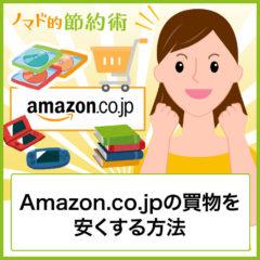 Amazonで安く買う12の方法。割引クーポンなどでお得に買い物する考え方を解説