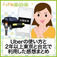 Uber(ウーバー)の使い方と2年以上東京と台北で利用した感想まとめ