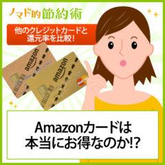 Amazonのクレジットカードはどれが本当にお得でおすすめ?Amazonカードのメリット・デメリットと他のカードと比較してみた結果