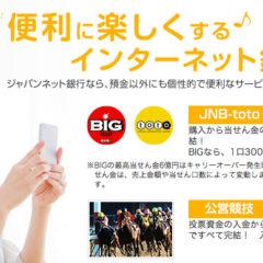 ジャパンネット銀行の口座維持手数料が無料になったので口座開設してみたら、5分以内で終わる簡単さに驚いた!画像付きで徹底解説