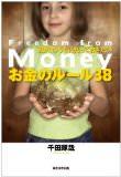 「20代のうちに知っておきたい お金のルール38」を読んだ感想