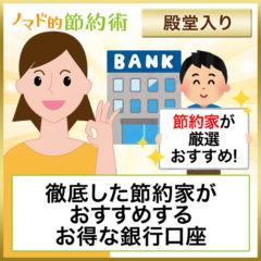 節約に最強のおすすめ銀行口座11選!どこがお得で使いやすい銀行かまとめました【2021年版】