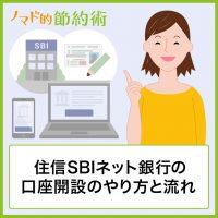 住信SBIネット銀行の口座開設のやり方と流れを徹底解説。お得な口座開設方法も紹介