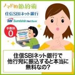 住信SBIネット銀行での振込方法と他行宛振込手数料が無料になった証拠