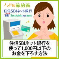 三菱UFJ銀行のATM:三菱UFJ銀行の   -