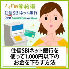 ATMで下ろせない1,000円未満の小銭を引出したい時に使える住信SBIネット銀行