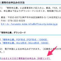 Yahoo!公金支払いでの神戸市へのふるさと納税手続きを徹底解説
