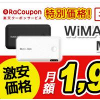WiMAX(ワイマックス)のMobile SlimがRaCouponで2年間ずっと毎月1,980円になってる!