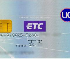 高速情報協同組合のETCカードは起業間もない法人・個人事業主でも作れて、劇的コストカットに!