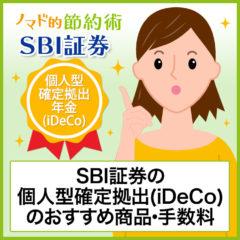 SBI証券の個人型確定拠出年金(iDeCo)のおすすめ商品・手数料・3年以上使っての運用結果のまとめ