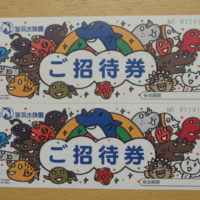 神戸市のふるさと納税特典2つ目の須磨海浜水族園ご招待券が届きました