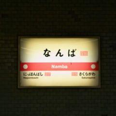 【悲報】2014年4月から大阪市営地下鉄の「1区特別回数券」が廃止に