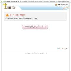 nanacoカードへのクレジットカードチャージは1ヶ月20万円までしかできない件