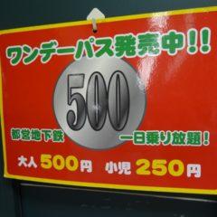 東京都営地下鉄は期間限定でお得なワンデーパスがある!1日500円