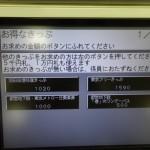 tokyo_metro_otoku_ticket.JPG