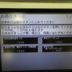 東京都営地下鉄のお得な乗車券まとめ